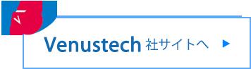Venustech社サイトへ